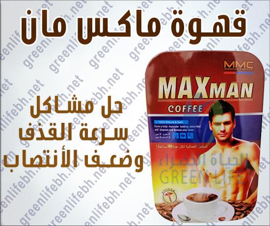 قهوة ماكس مان